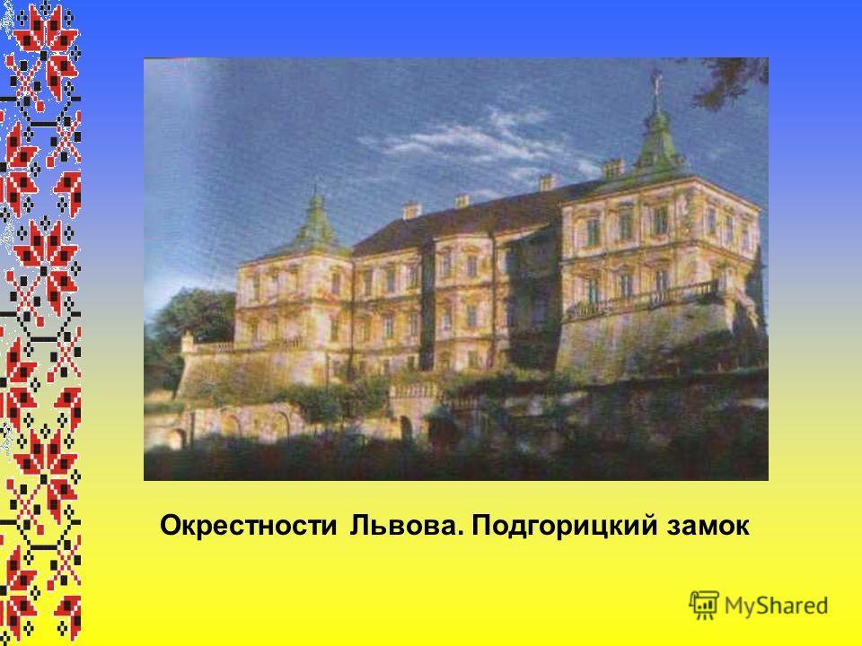 Окрестности Львова. Подгорицкий замок