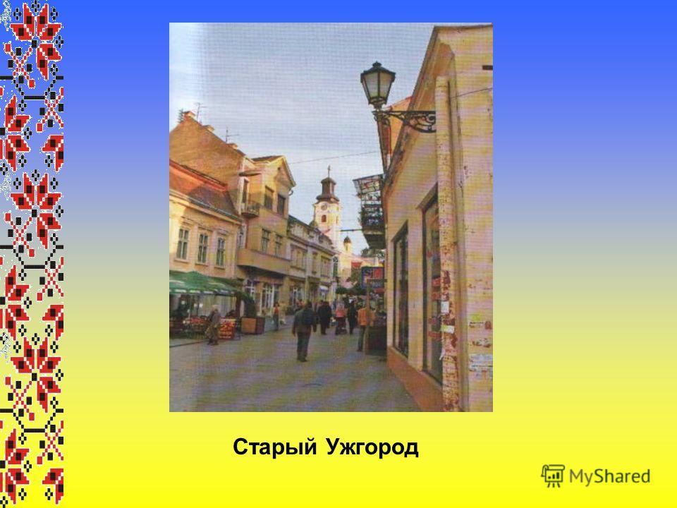 Старый Ужгород
