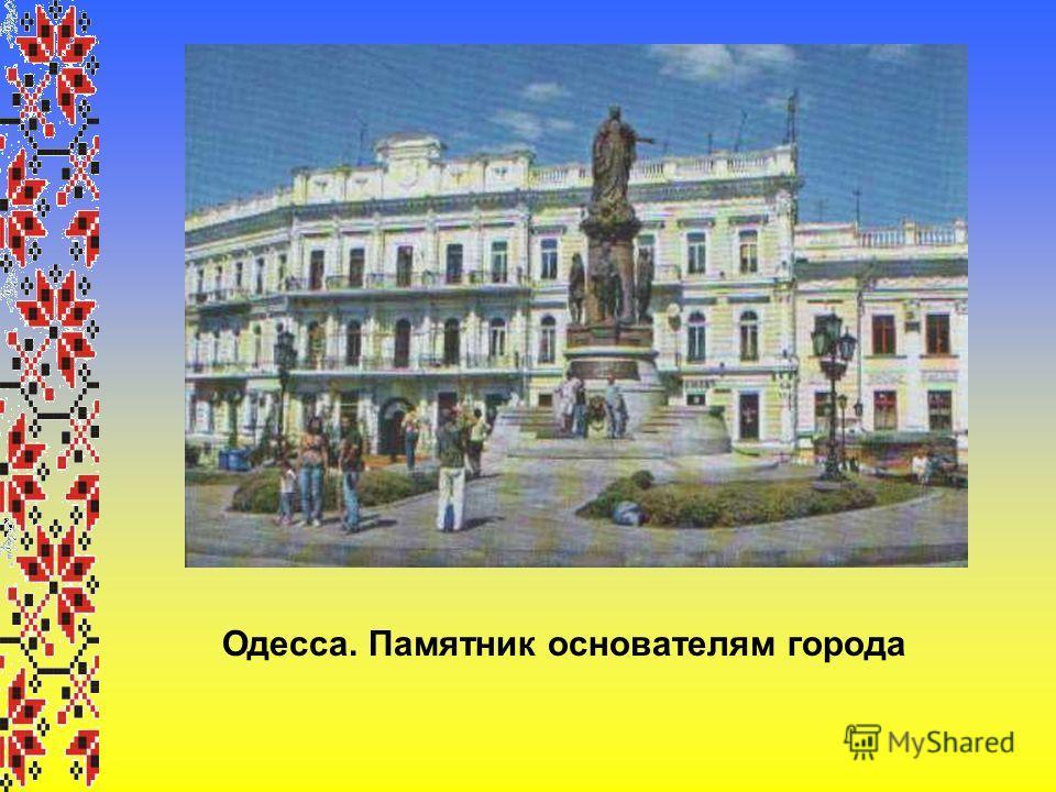 Одесса. Памятник основателям города