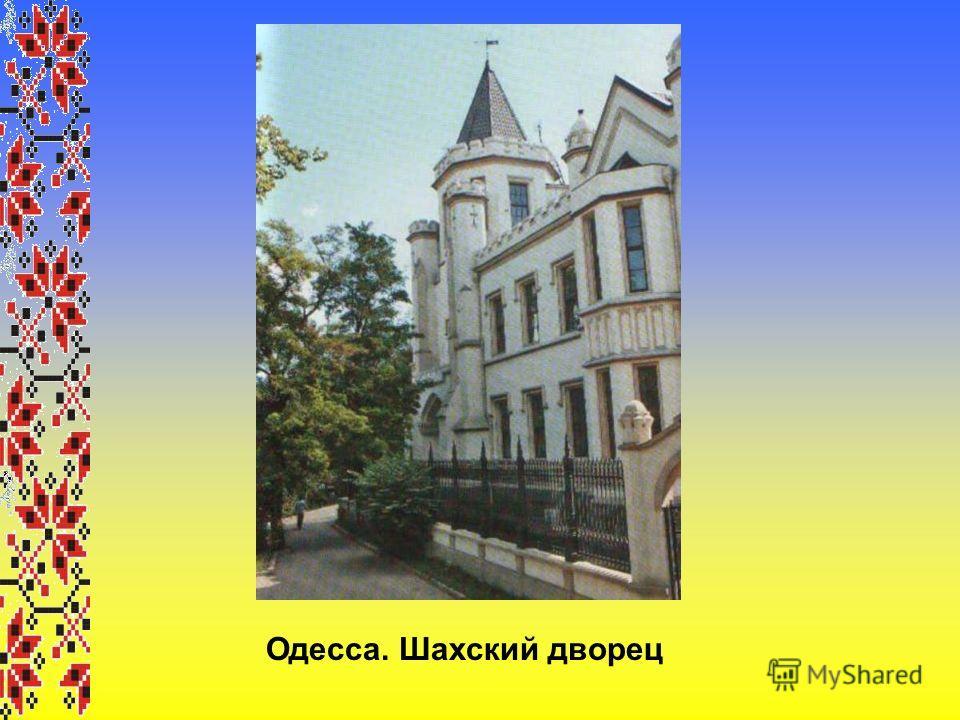 Одесса. Шахский дворец