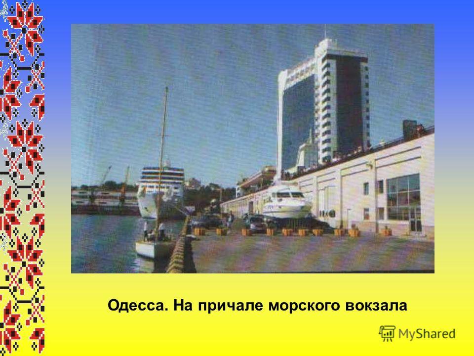Одесса. На причале морского вокзала