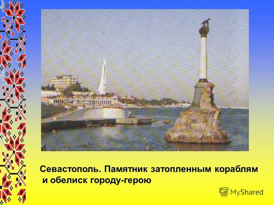 Севастополь. Памятник затопленным кораблям и обелиск городу-герою