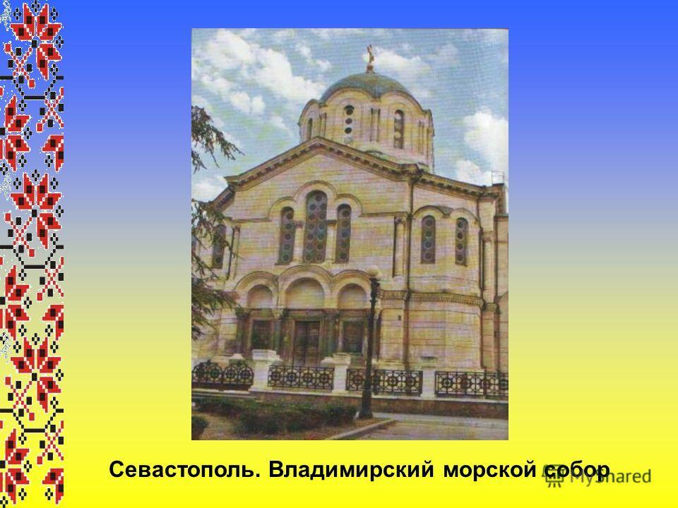 Севастополь. Владимирский морской собор