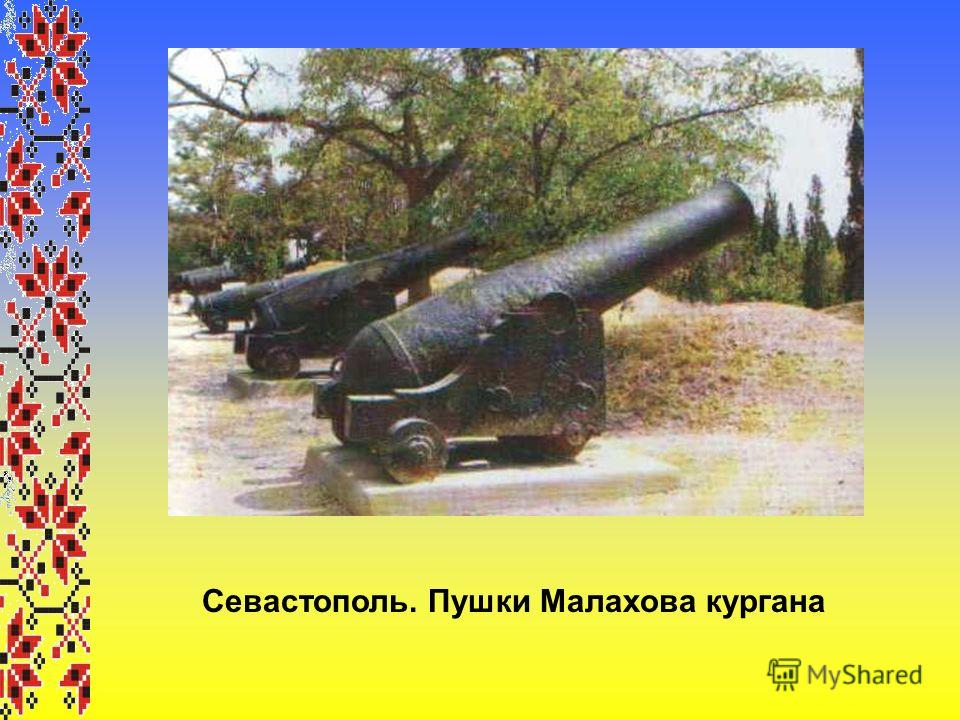 Севастополь. Пушки Малахова кургана
