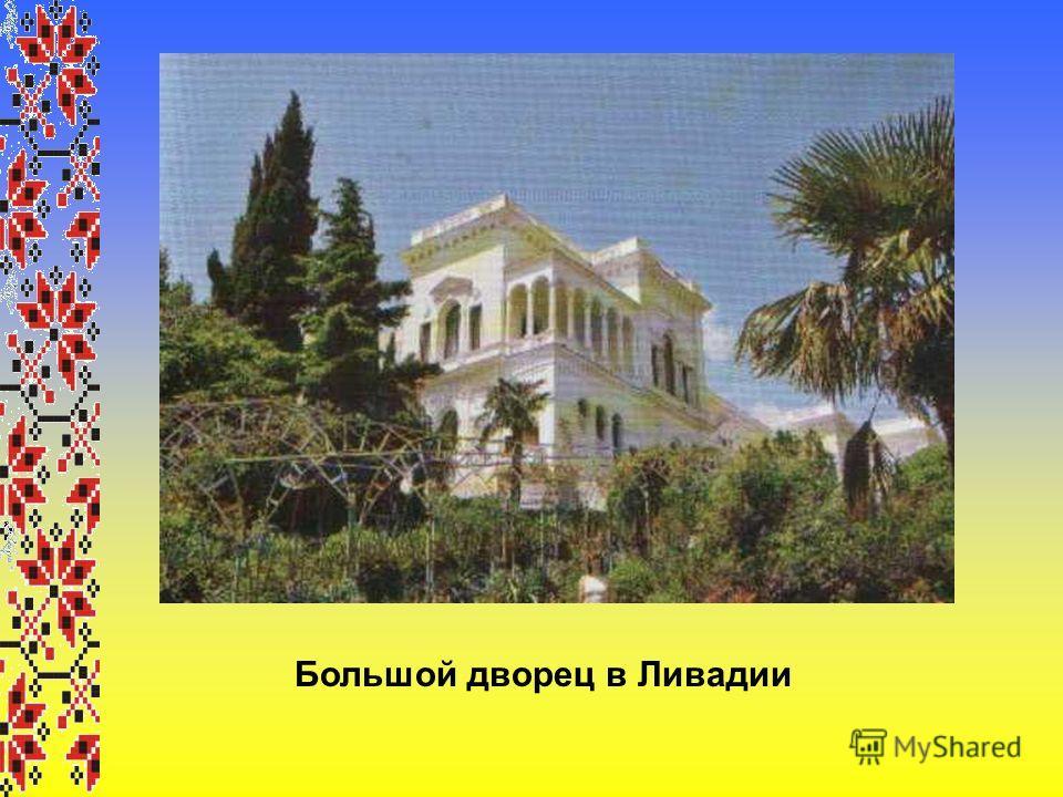 Большой дворец в Ливадии