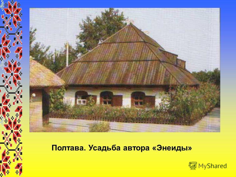 Полтава. Усадьба автора «Энеиды»