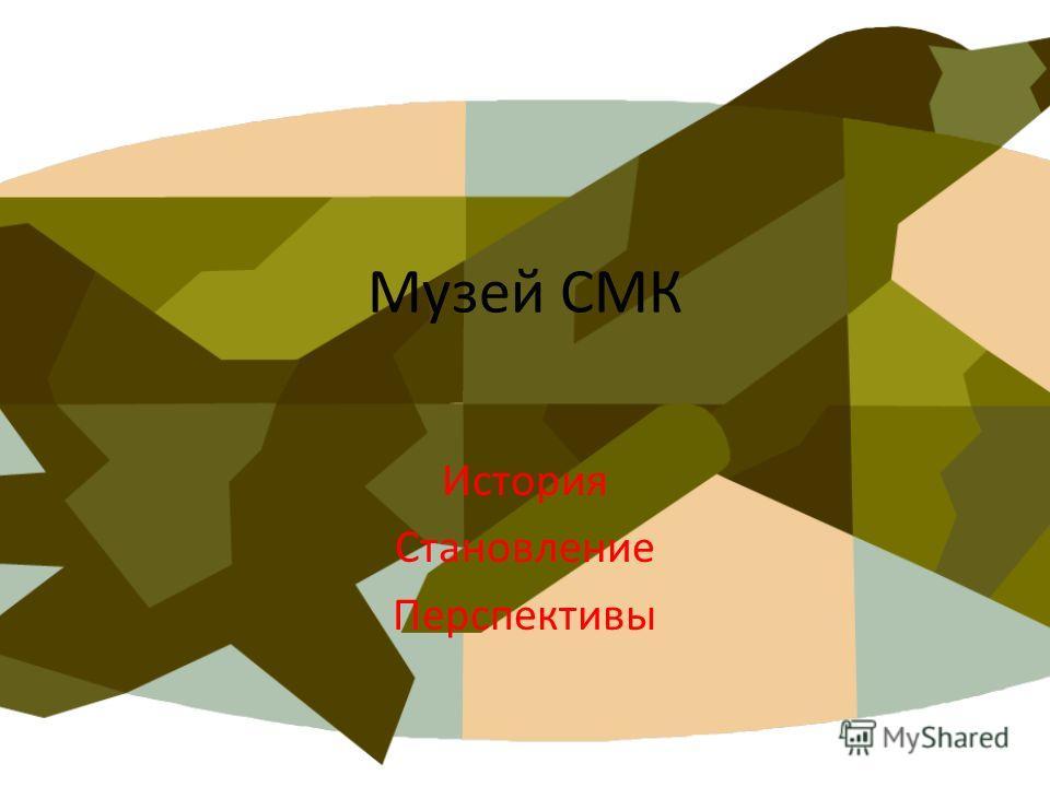 Музей СМК История Становление Перспективы