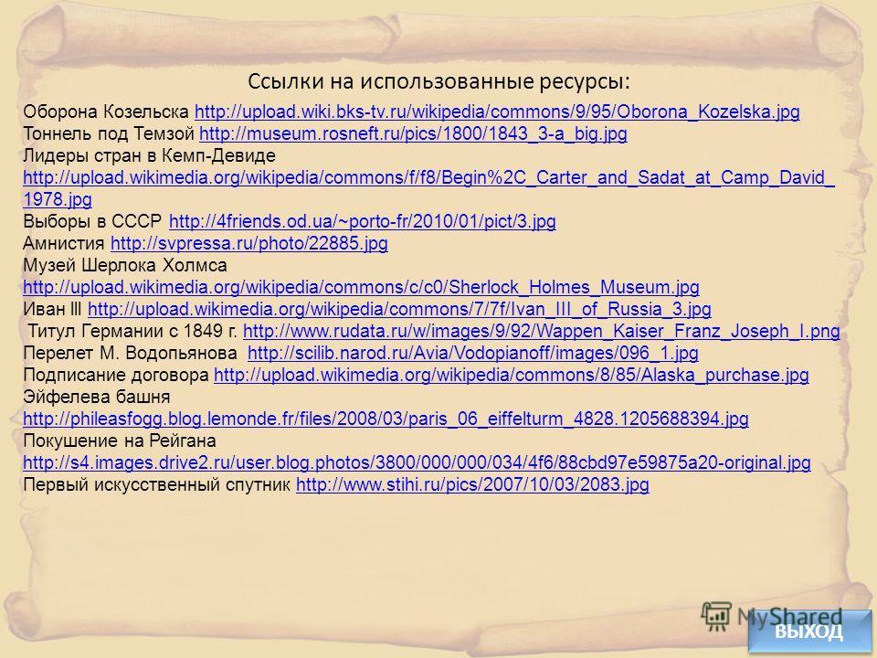 Ссылки на использованные ресурсы: ВЫХОД Оборона Козельска http://upload.wiki.bks-tv.ru/wikipedia/commons/9/95/Oborona_Kozelska.jpghttp://upload.wiki.bks-tv.ru/wikipedia/commons/9/95/Oborona_Kozelska.jpg Тоннель под Темзой http://museum.rosneft.ru/pic