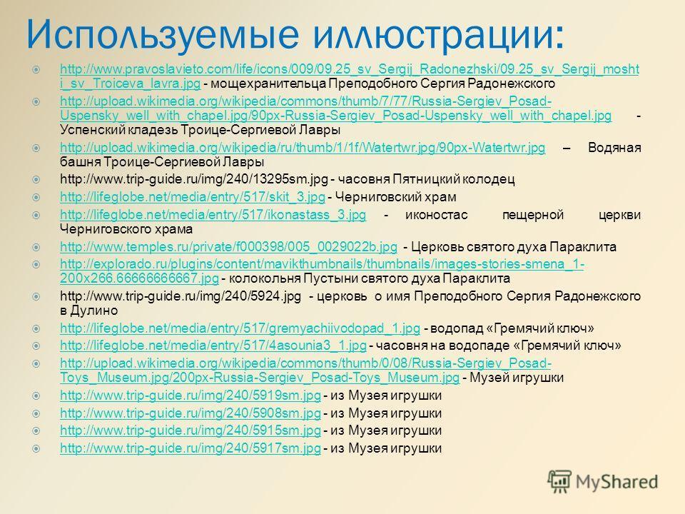 Используемые иллюстрации: http://www.pravoslavieto.com/life/icons/009/09.25_sv_Sergij_Radonezhski/09.25_sv_Sergij_mosht i_sv_Troiceva_lavra.jpg - мощехранительца Преподобного Сергия Радонежского http://www.pravoslavieto.com/life/icons/009/09.25_sv_Se