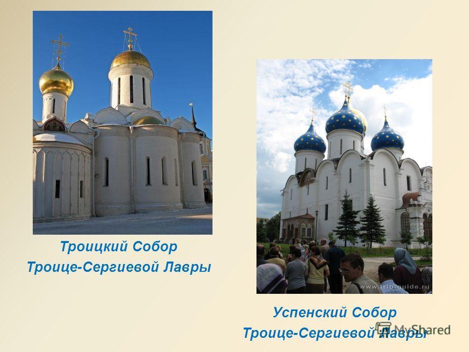 Троицкий Собор Троице-Сергиевой Лавры Успенский Собор Троице-Сергиевой Лавры