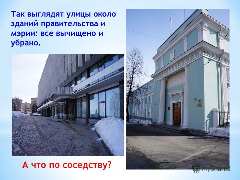 Так выглядят улицы около зданий правительства и мэрии: все вычищено и убрано. А что по соседству?