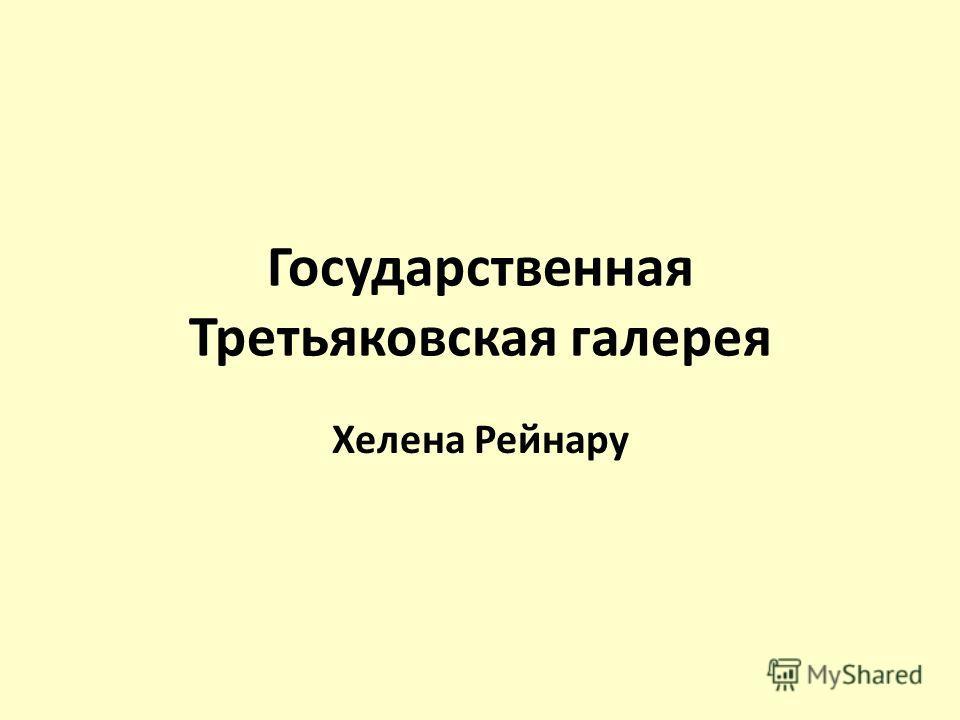 Государственная Третьяковская галерея Xeлeнa Peйнapy
