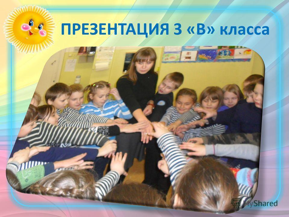 ПРЕЗЕНТАЦИЯ 3 «В» класса