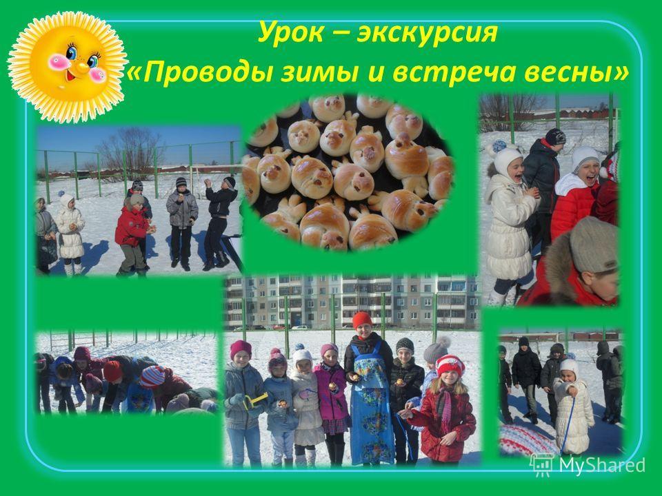 Урок – экскурсия «Проводы зимы и встреча весны»