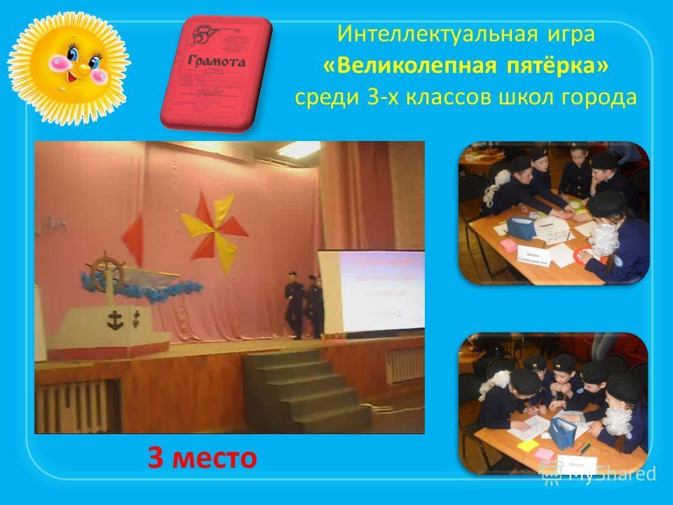 Интеллектуальная игра «Великолепная пятёрка» среди 3-х классов школ города 3 место