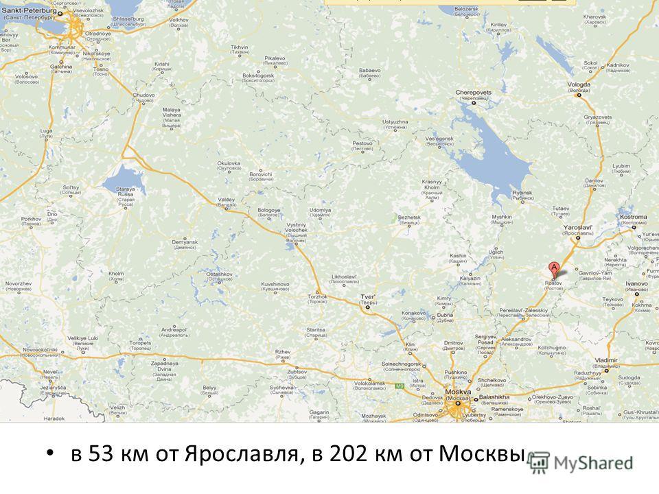 в 53 км от Ярославля, в 202 км от Москвы
