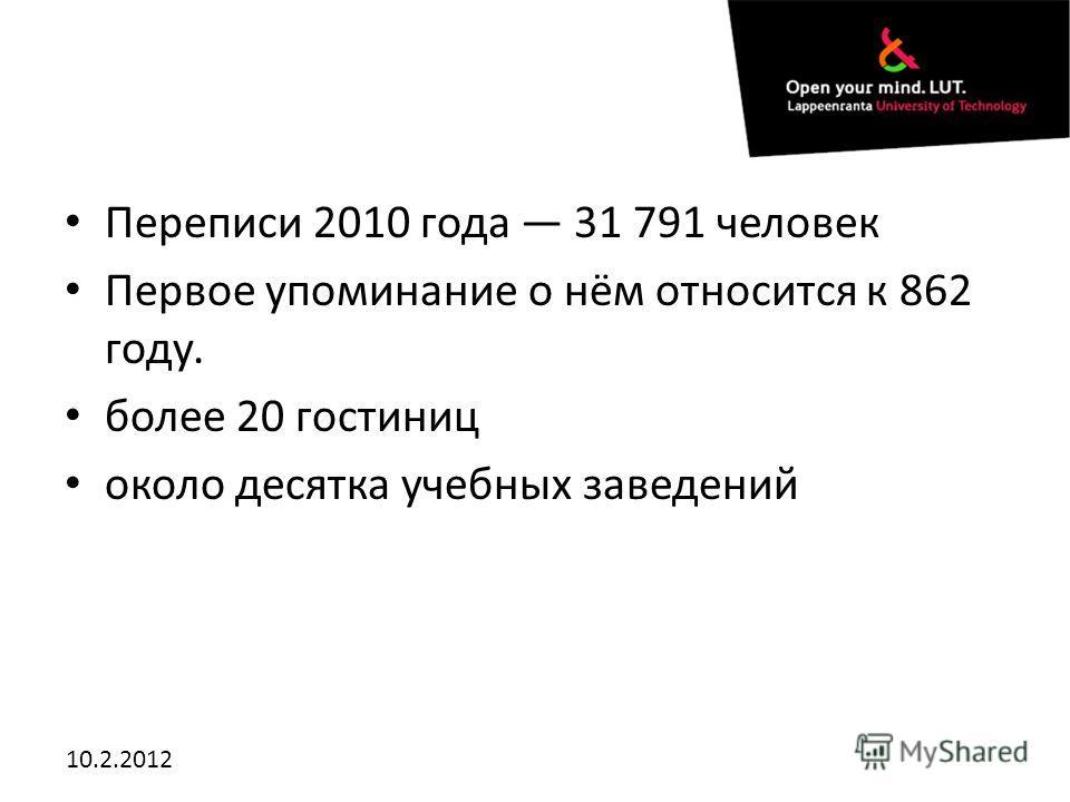 Переписи 2010 года 31 791 человек Первое упоминание о нём относится к 862 году. более 20 гостиниц около десятка учебных заведений 10.2.2012
