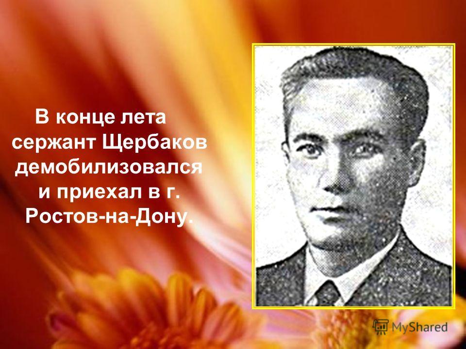 В конце лета сержант Щербаков демобилизовался и приехал в г. Ростов-на-Дону.