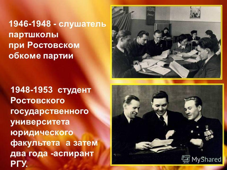 1948-1953 студент Ростовского государственного университета юридического факультета а затем два года -аспирант РГУ. 1946-1948 - слушатель партшколы при Ростовском обкоме партии