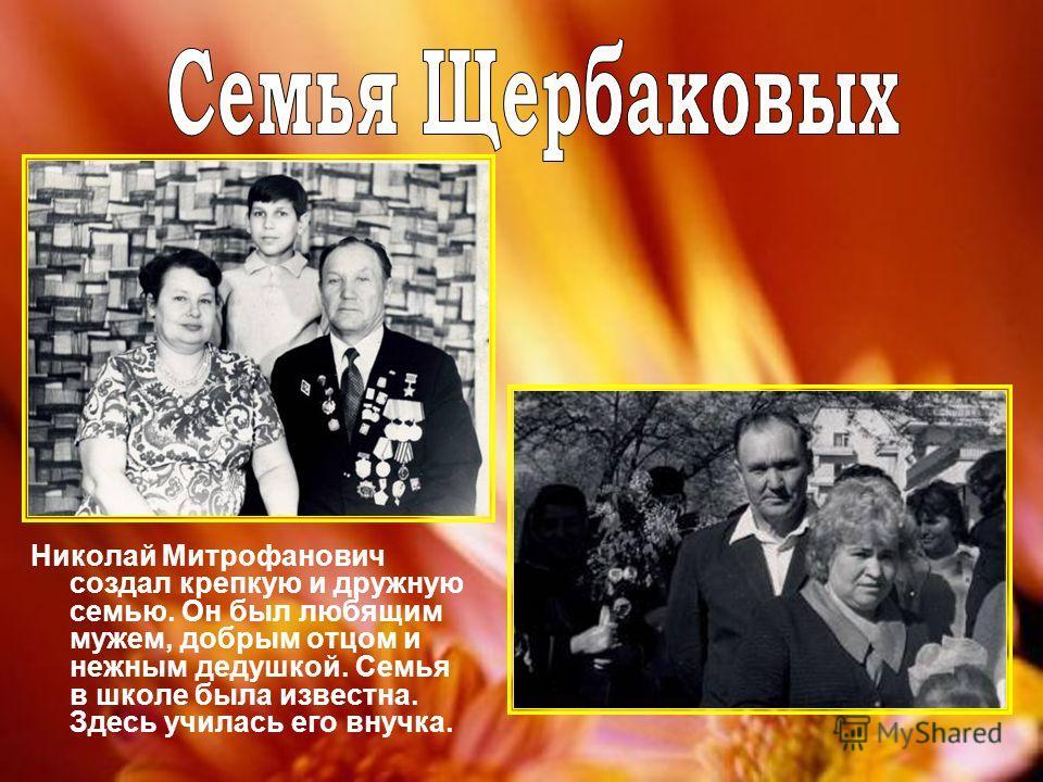 Николай Митрофанович создал крепкую и дружную семью. Он был любящим мужем, добрым отцом и нежным дедушкой. Семья в школе была известна. Здесь училась его внучка.