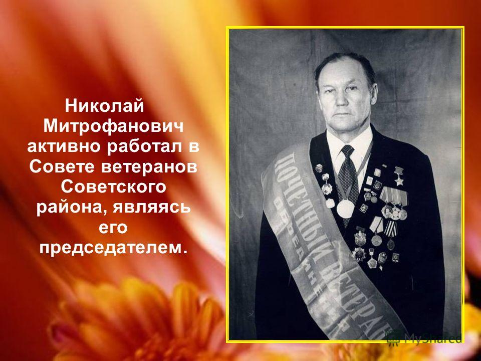 Николай Митрофанович активно работал в Совете ветеранов Советского района, являясь его председателем.