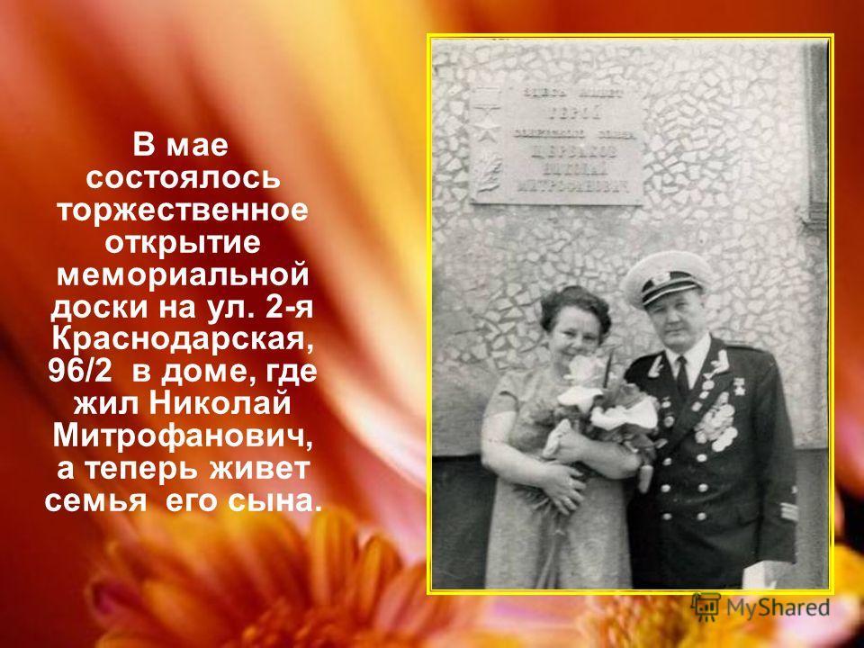 В мае состоялось торжественное открытие мемориальной доски на ул. 2-я Краснодарская, 96/2 в доме, где жил Николай Митрофанович, а теперь живет семья его сына.