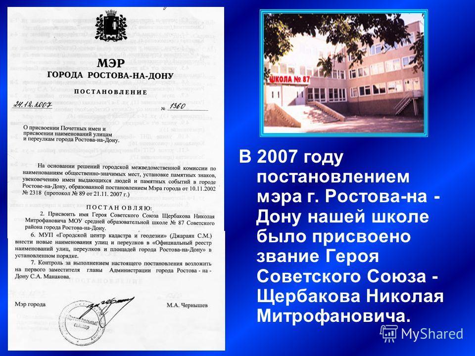 В 2007 году постановлением мэра г. Ростова-на - Дону нашей школе было присвоено звание Героя Советского Союза - Щербакова Николая Митрофановича.