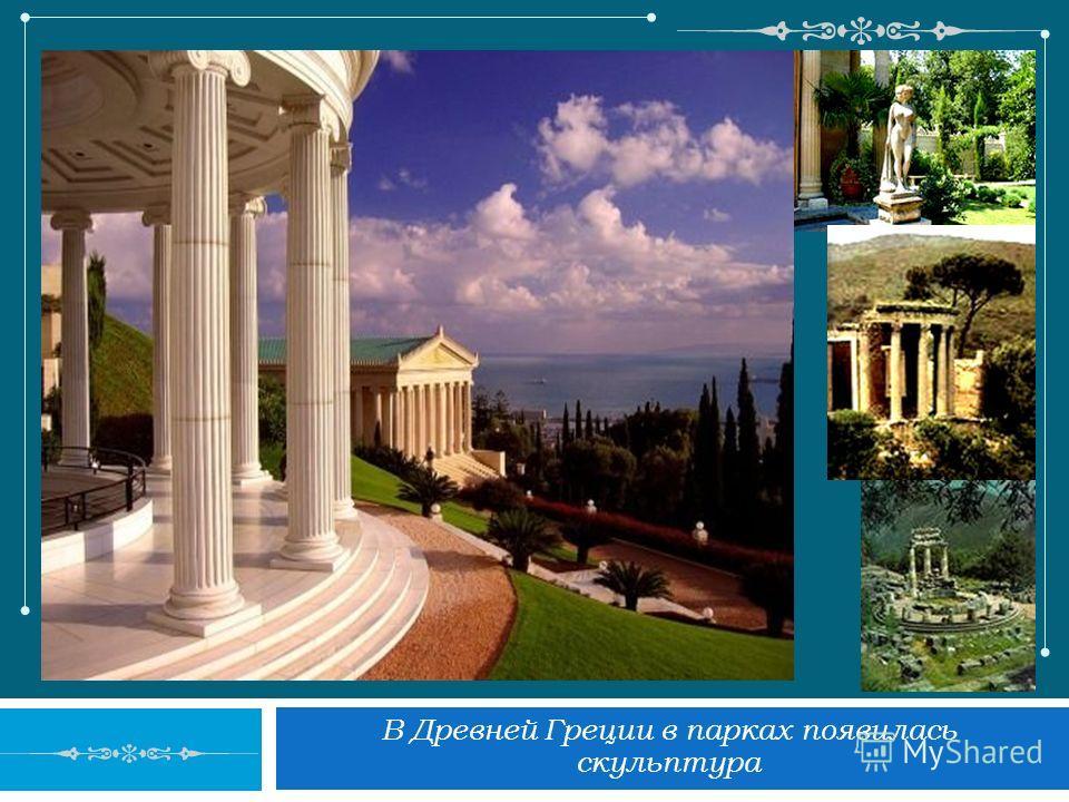 В Древней Греции в парках появилась скульптура