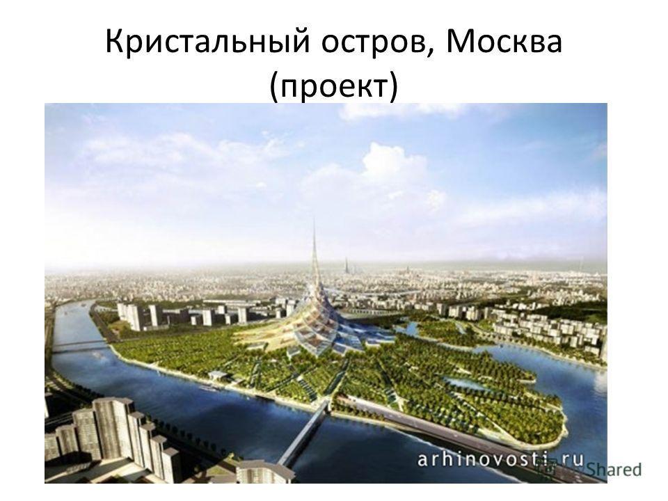 Кристальный остров, Москва (проект)