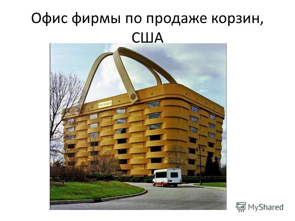 Офис фирмы по продаже корзин, США
