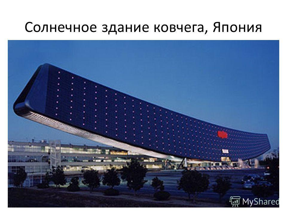 Солнечное здание ковчега, Япония