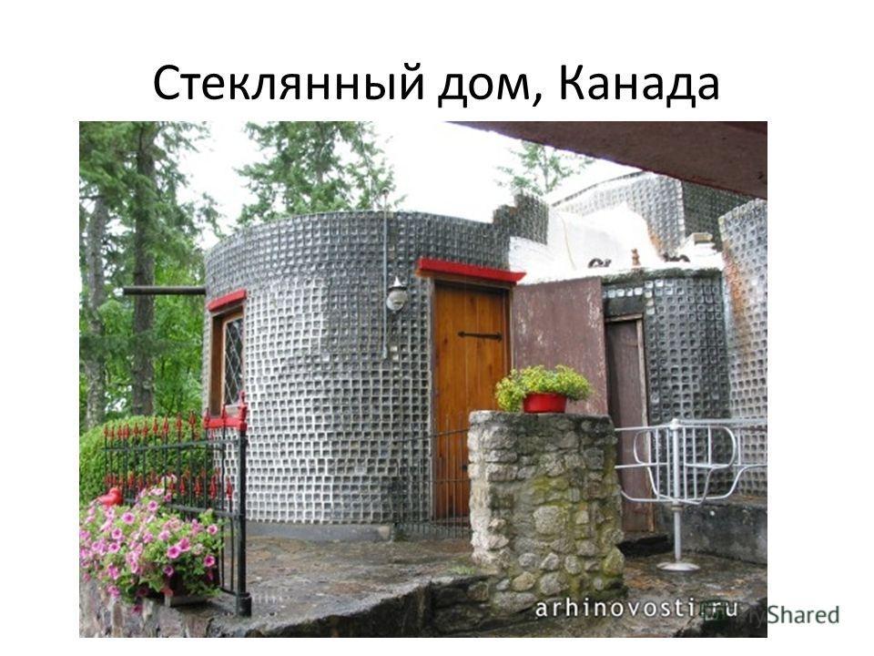 Стеклянный дом, Канада