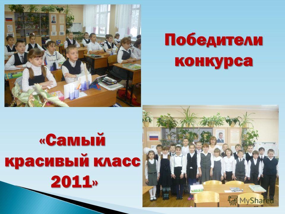 Победители конкурса «Самый красивый класс 2011» 2011»