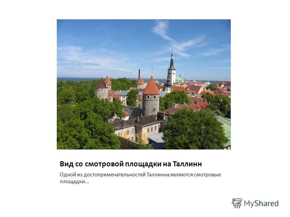 Вид со смотровой площадки на Таллинн Одной из достопримечательностей Таллинна являются смотровые площадки…