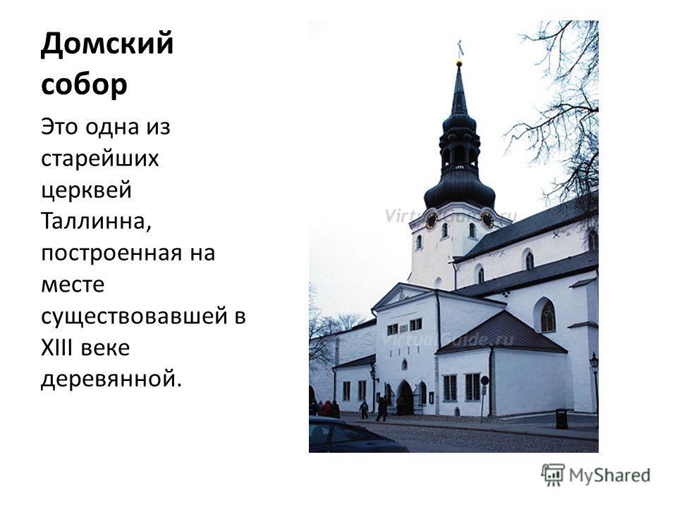 Домский собор Это одна из старейших церквей Таллинна, построенная на месте существовавшей в XIII веке деревянной.