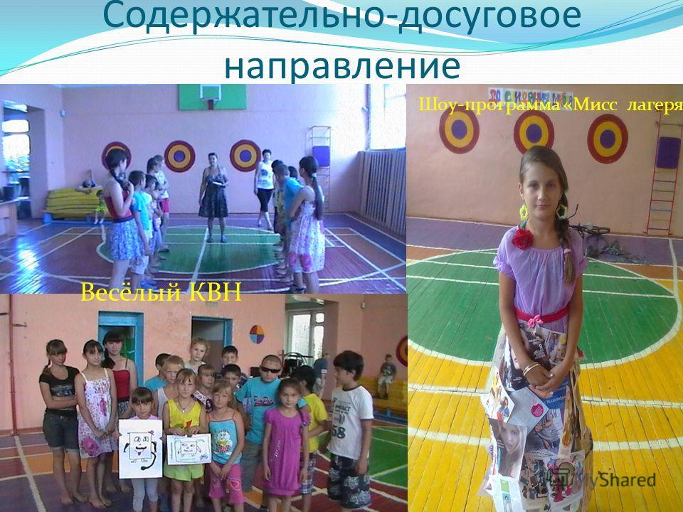 Содержательно-досуговое направление Весёлый КВН Шоу-программа «Мисс лагеря»
