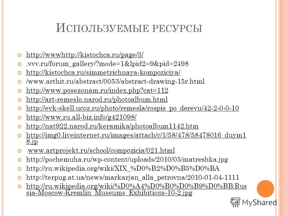 И СПОЛЬЗУЕМЫЕ РЕСУРСЫ http://wwwhttp://kistochca.ru/page/3/.vvv.ru/forum_gallery/?mode=1&lpid2=9&pid=2498 http://kistochca.ru/simmetrichnaya-kompoziciya/ /www.arthit.ru/abstract/0053/abstract-drawing-15r.html http://www.posezonam.ru/index.php?cat=112