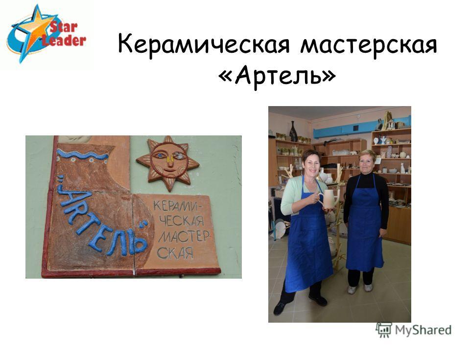 Керамическая мастерская «Артель»