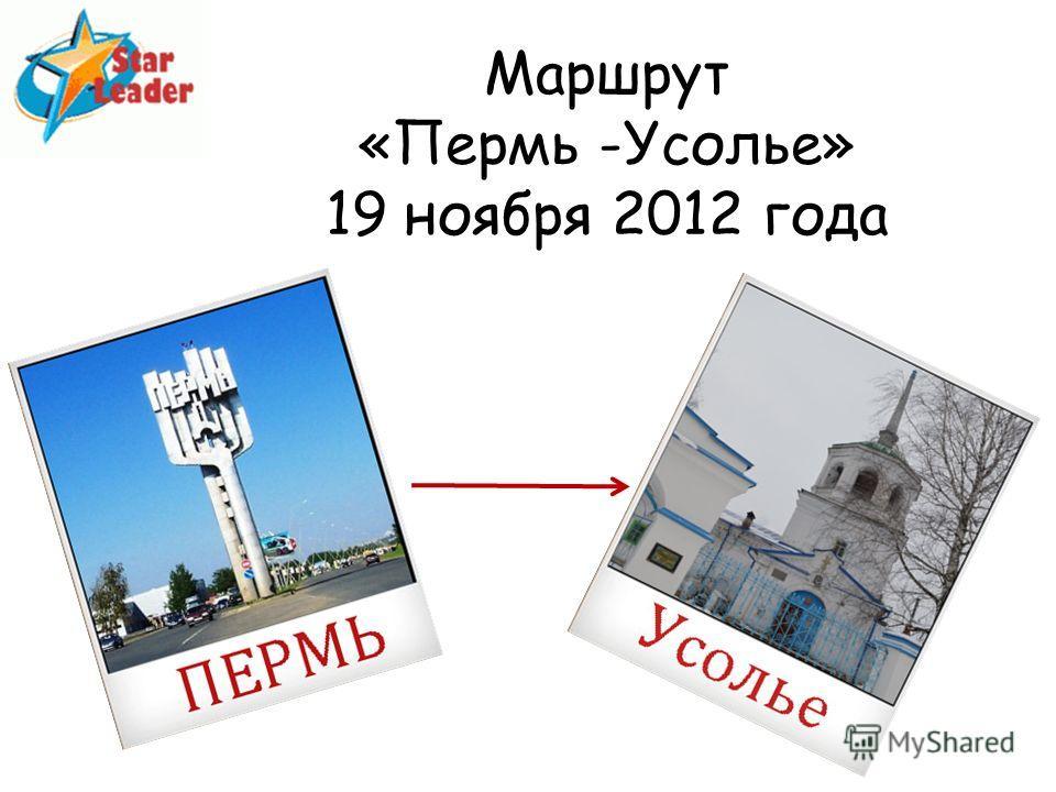 Маршрут «Пермь -Усолье» 19 ноября 2012 года