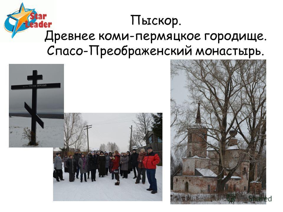 Пыскор. Древнее коми-пермяцкое городище. Спасо-Преображенский монастырь.