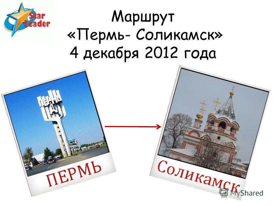 Маршрут «Пермь- Соликамск» 4 декабря 2012 года