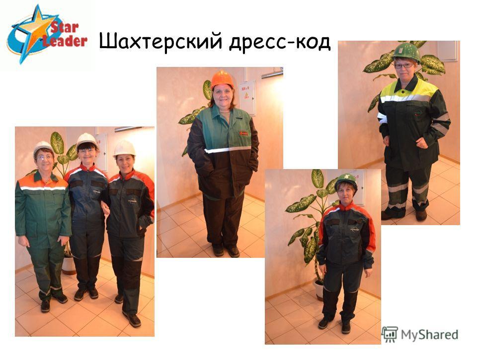 Шахтерский дресс-код