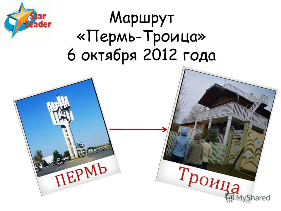 Маршрут «Пермь-Троица» 6 октября 2012 года