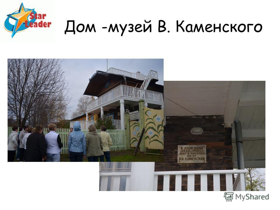 Дом -музей В. Каменского