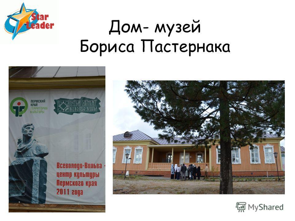 Дом- музей Бориса Пастернака