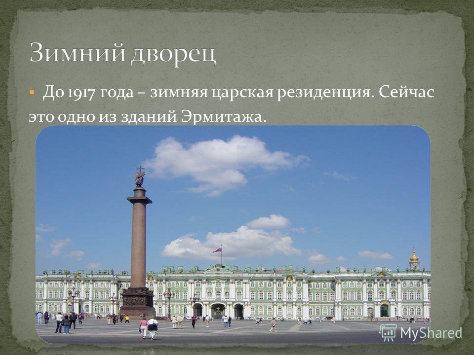 До 1917 года – зимняя царская резиденция. Сейчас это одно из зданий Эрмитажа.