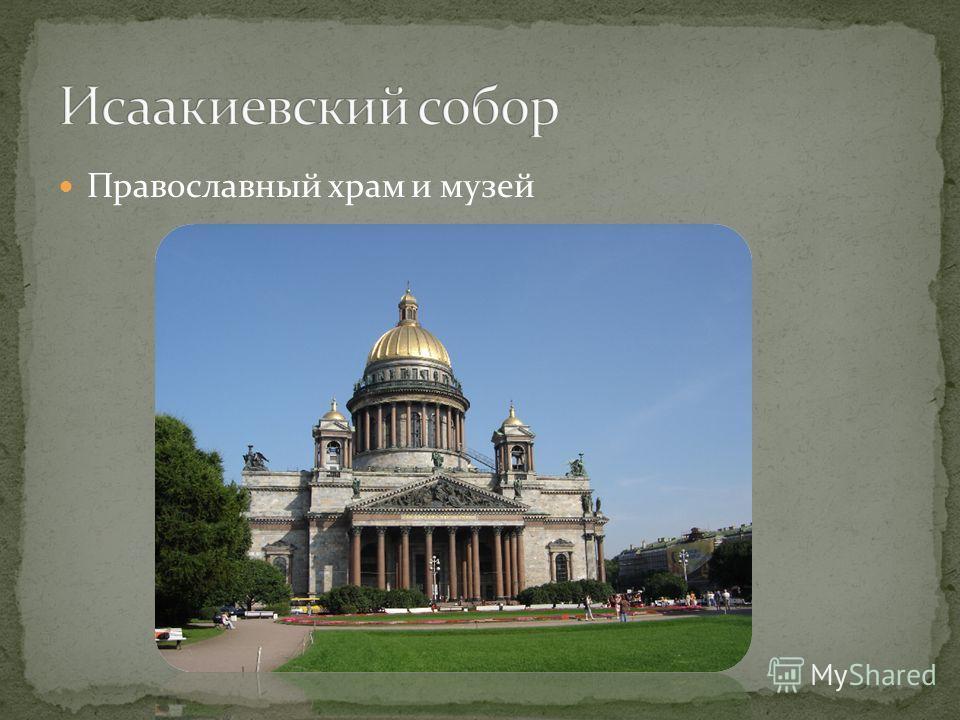 Православный храм и музей