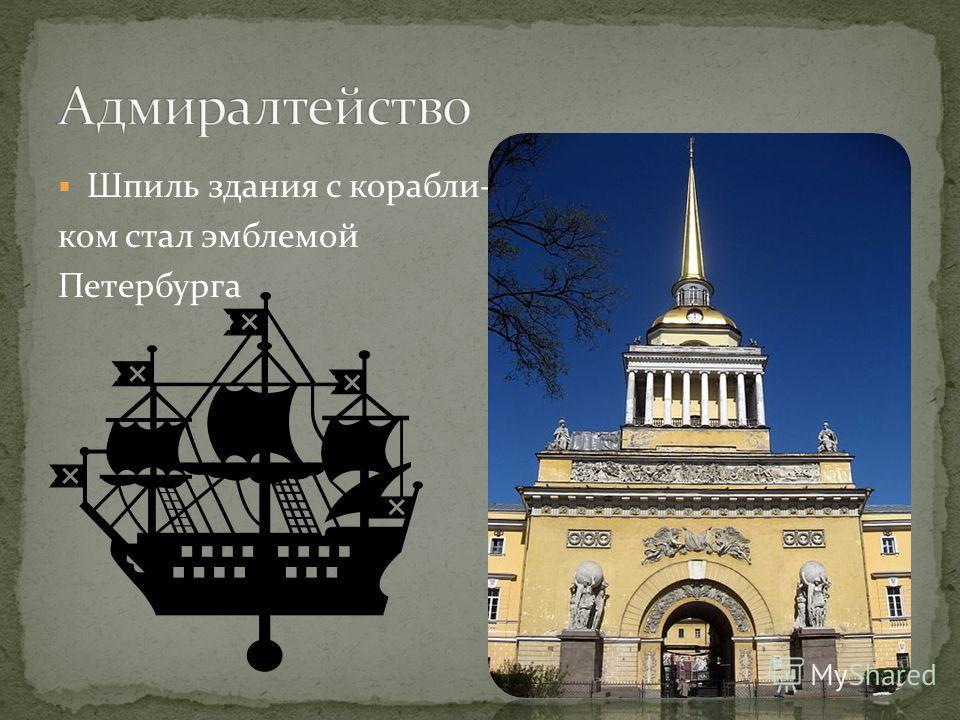 Шпиль здания с корабли- ком стал эмблемой Петербурга