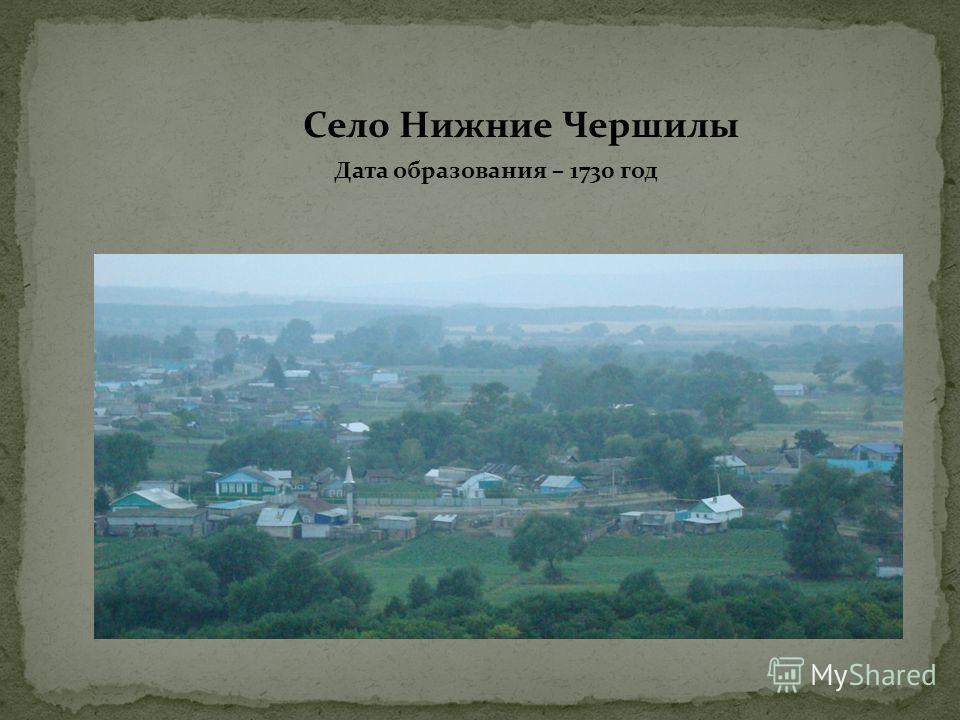 Село Нижние Чершилы Дата образования – 1730 год