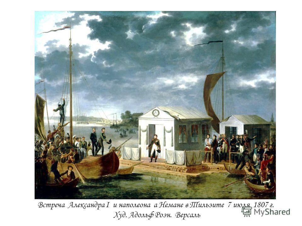 Встреча Александра I и наполеона а Немане в Тильзите 7 июля 1807 г. Худ. Адольф Роэн. Версаль